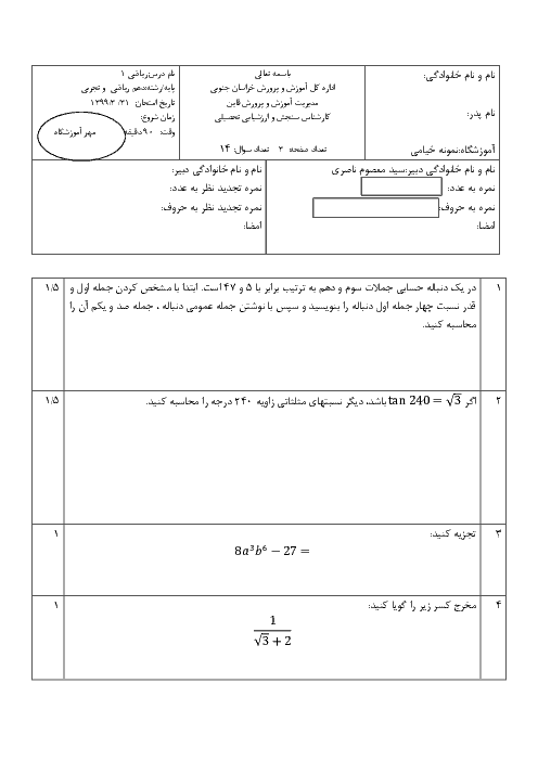 آزمون نوبت دوم ریاضی (1) دهم دبیرستان نمونه خیامی | خرداد 1399
