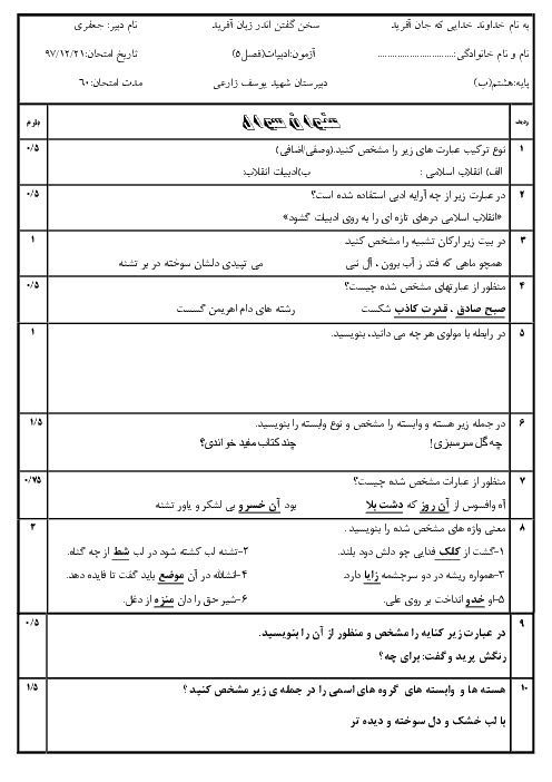 ارزشیابی فصل 5 فارسی هشتم مدرسه شهید زارعی | اسلام و انقلاب اسلامی