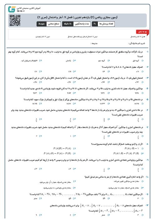 آزمون مجازی ریاضی (2) یازدهم تجربی | فصل 7: آمار و احتمال (سری 2)