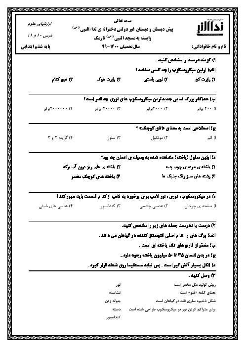 آزمون مداد کاغذی علوم تجربی ششم دبستان نداء النبی | درس 10 و 11