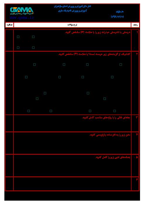 آزمون نوبت دوم انشا و نگارش فارسی ششم هماهنگ ناحیه 1 ساری | خرداد 1397