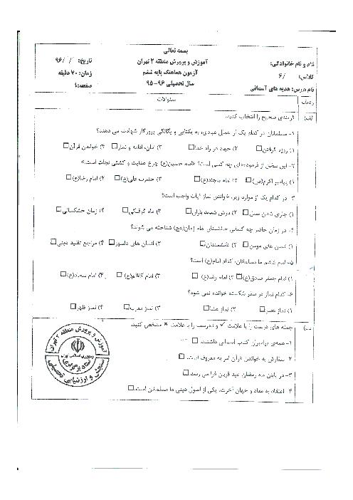 آزمون نوبت دوم هدیه های آسمانی ششم دبستان تهران منطقه2   خرداد 1396