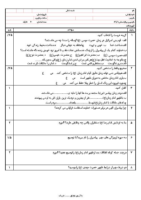 آزمون درس 3 و 4 پیامهای آسمان نهم مدرسه شهید محمد جعـفر هـدایتی