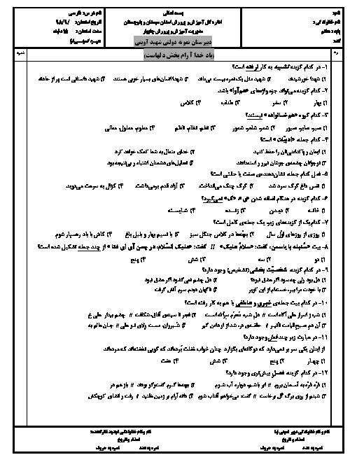سوالات تستی فارسی هفتم مدرسه شهید آوینی چابهار | درس 1 تا 4