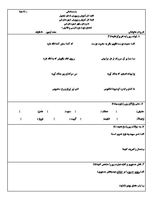 آزمون نوبت دوم فارسی و نگارش (1) دهم هنرستان زکریای رازی   خرداد 1398