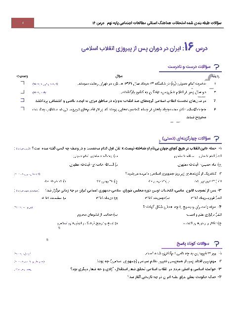 سؤالات طبقه بندی شده امتحانات هماهنگ استانی مطالعات اجتماعی پایه نهم با جواب | درس 16: ایران پس از انقلاب اسلامی