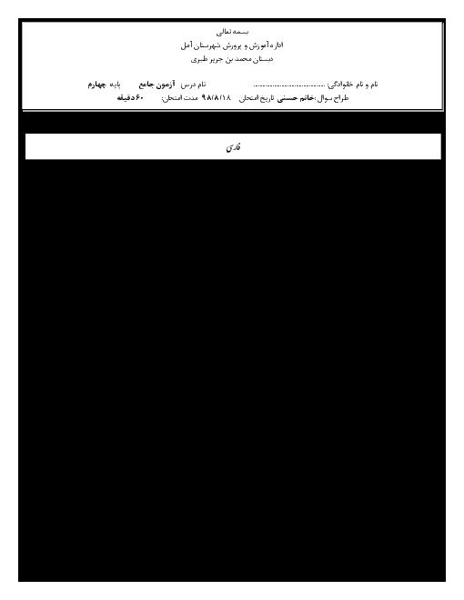 آزمون جامع کلاس چهارم دبستان محمد بن جریر طبری | ماهانه مهر