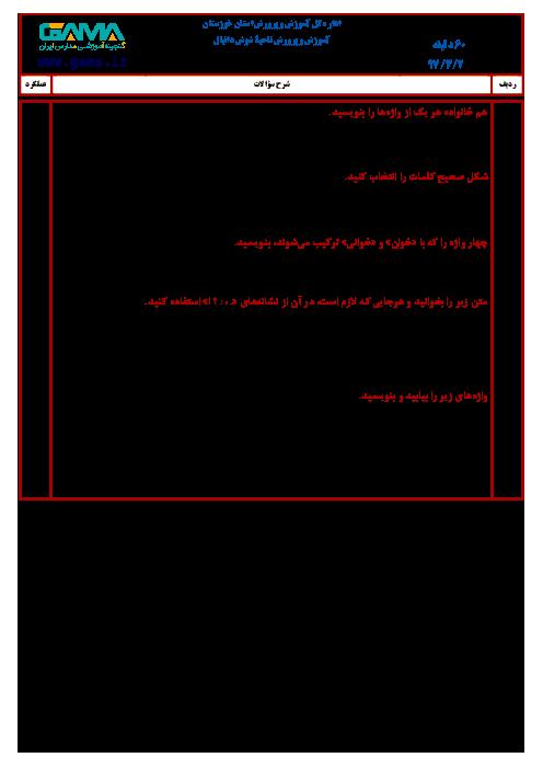 سؤالات امتحان هماهنگ نوبت دوم املای فارسی پایه ششم ابتدائی مدارس ناحیۀ شوش دانیال | خرداد 1397