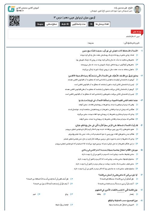 آزمون میان ترم اول عربی دهم | درس 3