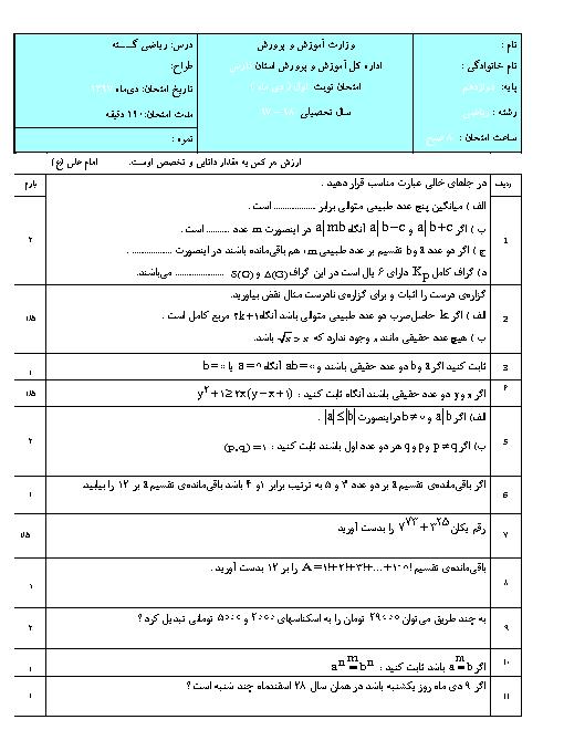 نمونه سوال امتحان نیمسال اول ریاضیات گسسته دوازدهم | دی 1397