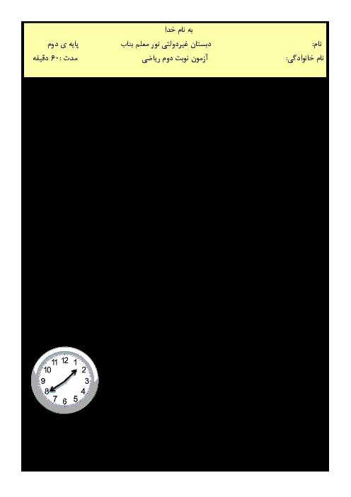 آزمون نوبت دوم ریاضی دوم دبستان نور معلم بناب | خرداد 1398