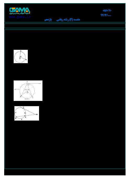 نمونه سؤال پیشنهادی امتحان نوبت دوم هندسه (2) پایۀ یازدهم رشته ریاضی + پاسخ تشریحی   خرداد 97