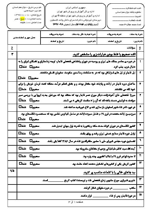 سوال و پاسخ تشریحی امتحانات ترم اول تاریخ (3) دوازدهم انسانی مدرسه سرای دانش واحد فلسطین | دی 97