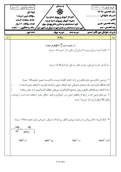 آزمون فصل 1 و 3 فیزیک (1) دهم تجربی دبیرستان شهید صدوقی