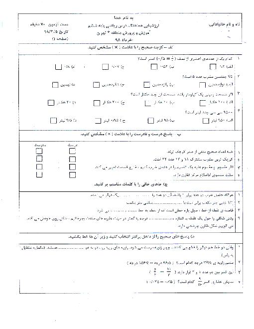 آزمون نوبت دوم ریاضی ششم هماهنگ منطقه 2 تهران | خرداد 1398 + پاسخ