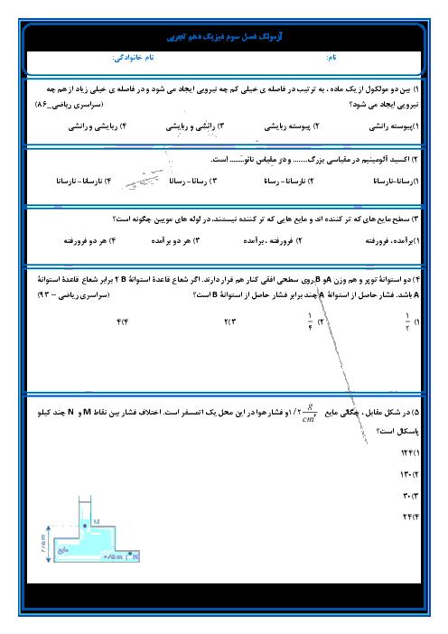 آزمون تستی فصل 3 فیزیک دهم تجربی و ریاضی دبیرستان اندیشه | تا فشار در شاره ها