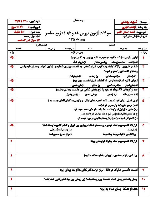 ارزشیابی تاریخ معاصر ایران یازدهم | درس 15 و 16