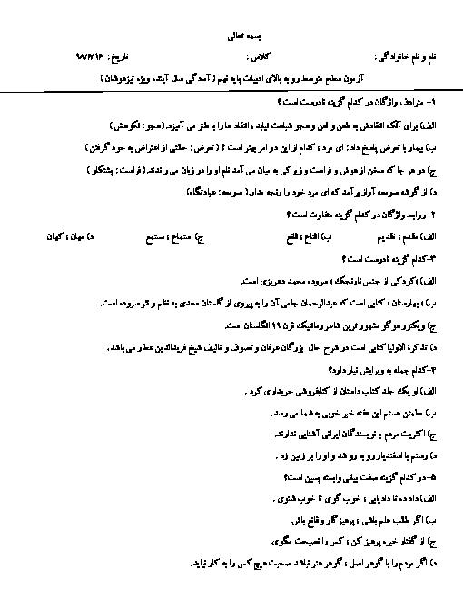 سوالات تستی آمادگی آزمون تیزهوشان ادبیات فارسی نهم + پاسخ تشریحی