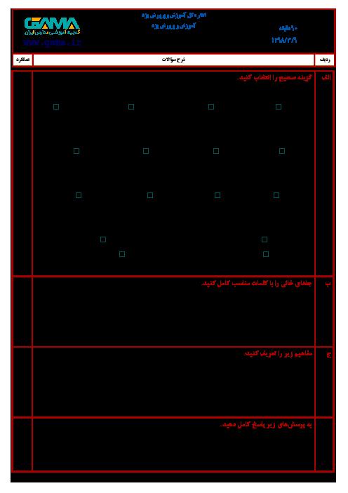آزمون نوبت دوم علوم تجربی ششم هماهنگ ناحیه 2 یزد   خرداد 1398