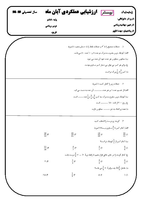 آزمونک ریاضی ششم دبستان دخترانه پرسش | فصل 2: کسر