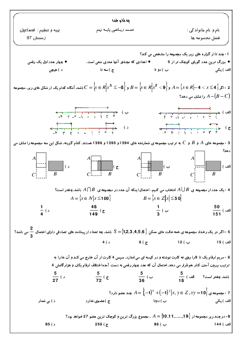 سوالات تستی فصل 1 تا 4 ریاضی نهم به تفکیک هر فصل