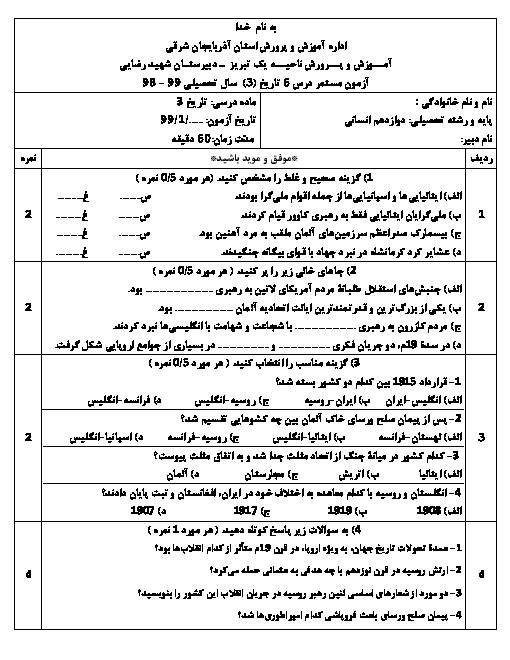 امتحان کلاسی تاریخ (3) دوازدهم دبیرستان شهید رضایی   درس 6: جنگ جهانی اول و ایران