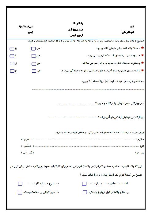 آزمون فارسی چهارم دبستان 13 آبان بابل | درس 1 تا 5