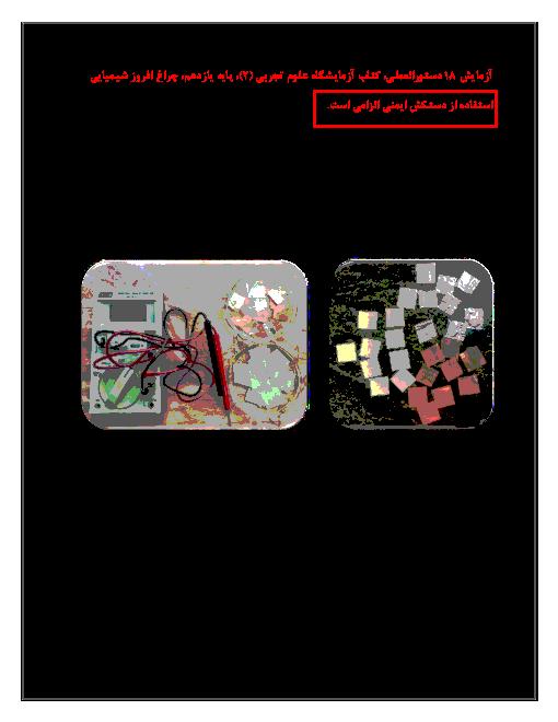 گزارش کار آزمایشگاه علوم تجربی (2) یازدهم | آزمایش 18 دستورالعملی: چراغ افروز شیمیایی