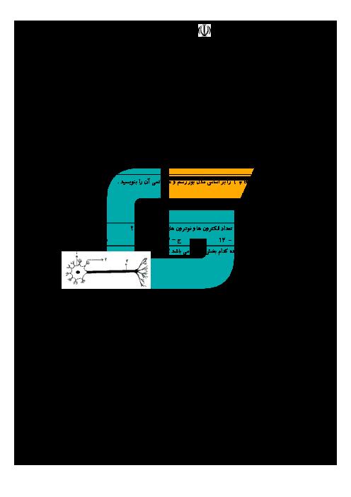 آزمون نوبت دوم علوم تجربی پایه هشتم مدرسه جواد الائمه | خرداد 1396+پاسخنامه