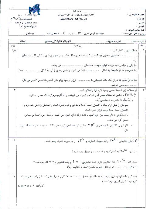 امتحان نوبت اول شیمی (1) پایه دهم دبیرستان دوره دوم پسرانه کمال دانشگاه صنعتی اصفهان - دیماه 95