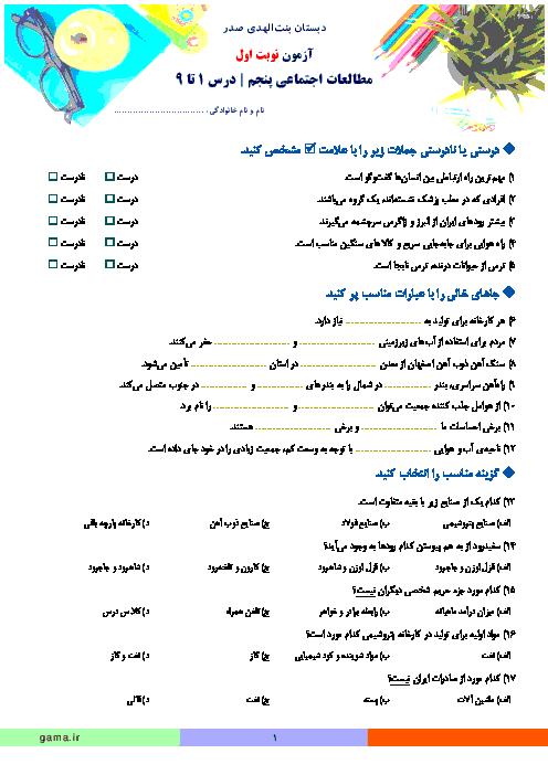 آزمون نوبت اول مطالعات اجتماعی پنجم دبستان بنت الهدی صدر   درس 1 تا 9