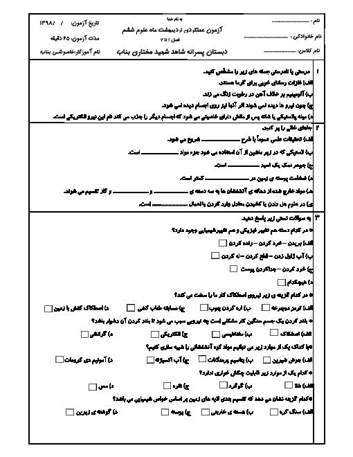 آزمون دوره درس 1 تا 7 علوم تجربی ششم دبستان شهید مختاری   اردیبهشت 1398
