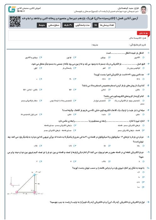 آزمون آنلاین فصل 1 (الکتریسیته ساکن) فیزیک یازدهم دبیرستان منصوره و ریحانه النبی و شاهد و امام خمینی