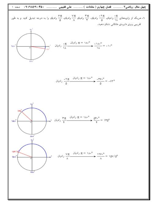 مجموعه سوالات پاسخ دار ریاضی (2) یازدهم | فصل 4: مثلثات