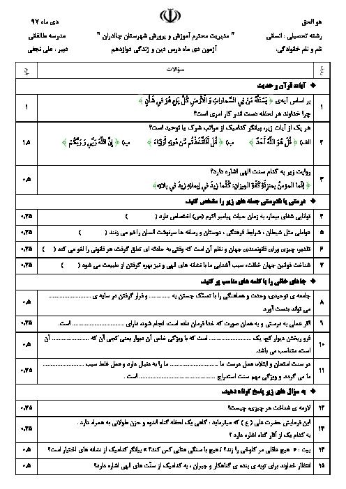 سوالات امتحان نیمسال اول دین و زندگی (3) دوازدهم انسانی دبیرستان طالقانی   دی 97