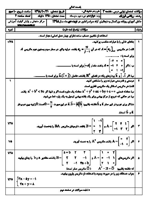 سؤالات امتحان نهایی جبرانی درس هندسه (3) دوازدهم | نوبت دی 98