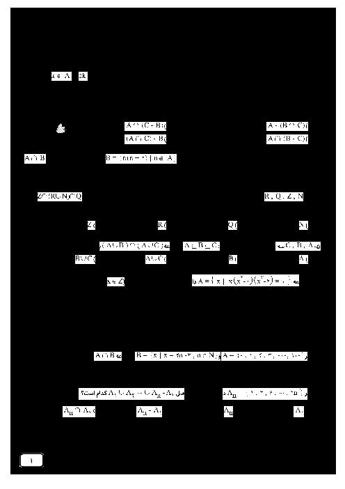 نمونه سوالات تستی ریاضی نهم   فصل اول: مجموعه ها