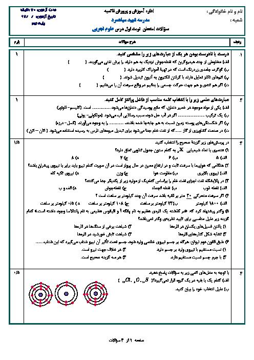 آزمون نوبت اول علوم تجربی نهم مدرسه شهید سردار سیاهمرد | دی 97: فصل 1 تا 6