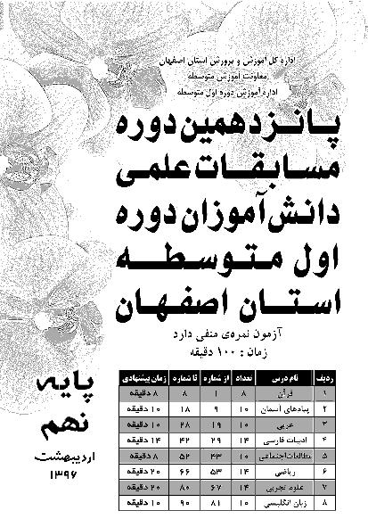 سوالات و پاسخ کلیدی پانزدهمين دوره مسابقه علمی پایه نهم استان اصفهان | اردیهشت 1396