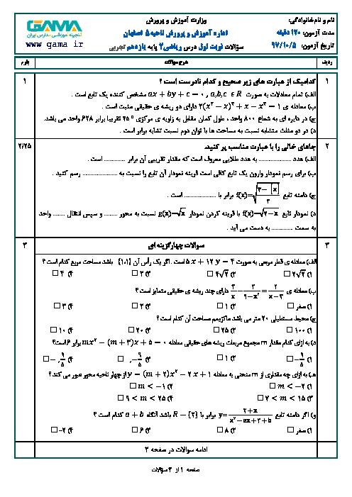 سوال و پاسخ امتحان ترم اول ریاضی (2) یازدهم دبیرستان جمال | دی 1397