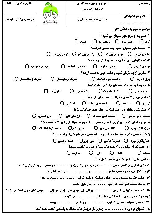 آزمون فصل 6 مطالعات اجتماعی ششم دبستان جام تبریز | سفری به اصفهان
