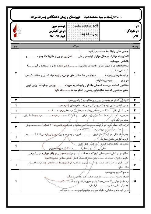 امتحان نوبت اول زیست شناسی (1) دهم رشته تجربی دبیرستان پسرانۀ موحد تهران | دی 95