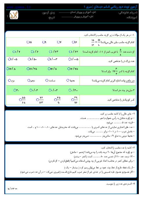 سوالات امتحان نوبت دوم رياضی ششم دبستان | نمونه 1