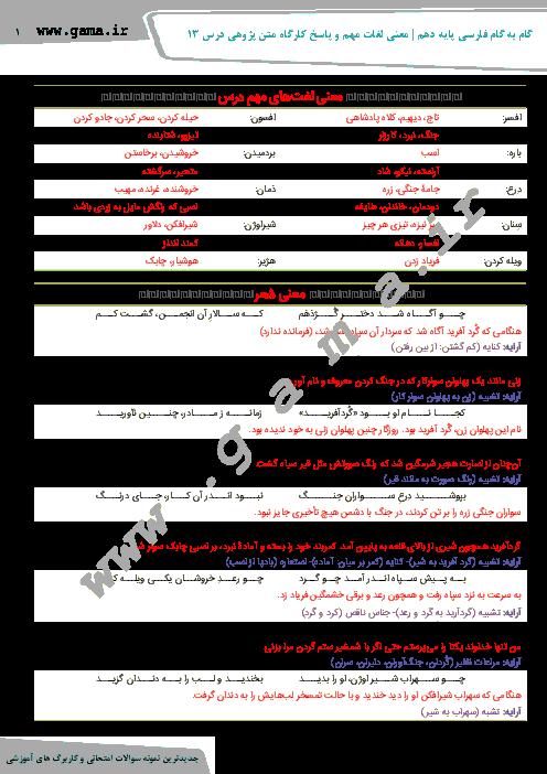 راهنمای گام به گام فارسی (1) دهم عمومی کلیه رشته ها | درس 13: گرد آفرید