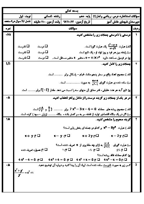 سوالات امتحان ترم اول ریاضی و آمار  دهم دبیرستان شهدای دانش آموز | دی 1397 + پاسخنامه