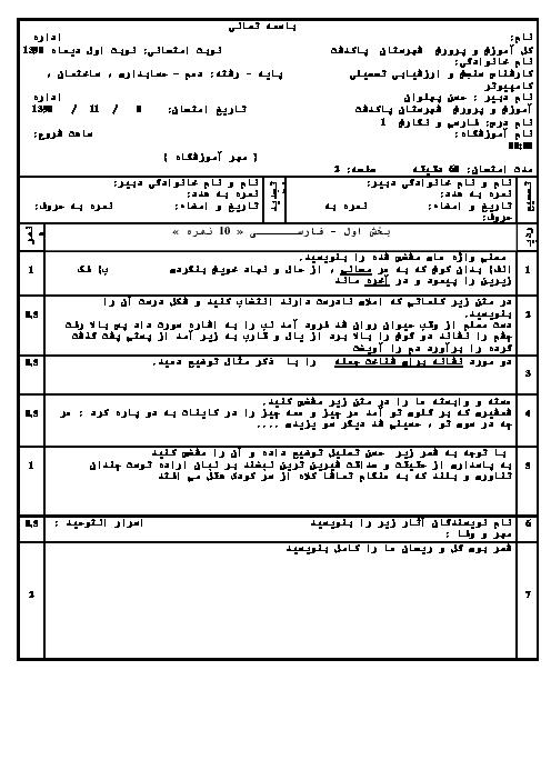 امتحان ترم اول فارسی و نگارش (1) دهم هنرستان فنی امام رضا (ع)   دی 98