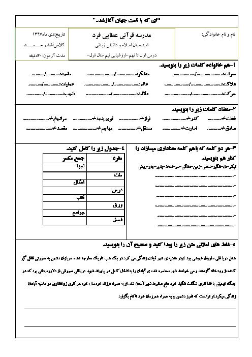 امتحان املا و دانش زبانی فارسی ششم دبستان عطایی فرد |  نوبت دی ماه 97