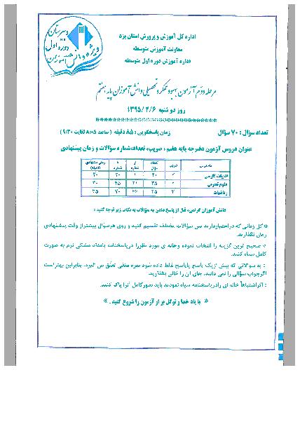 مرحله دوم آزمون بهبود عملکرد تحصیلی دانش آموزان پایه هفتم | استان یزد (اردیبهشت 95)