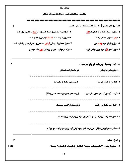 ارزشیابی مستمر ادبیات فارسی هشتم دوره اول متوسطه