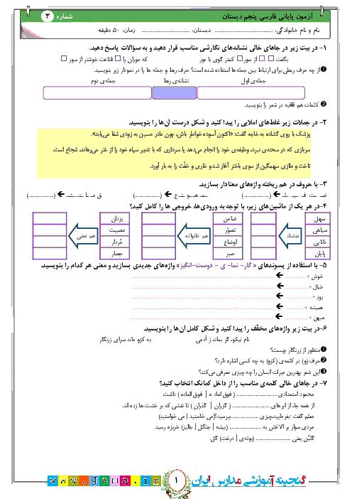 آزمون نوبت دوم فارسی و نگارش پنجم ابتدائی | نمونه (3) اردیبهشت 1397